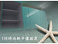廚房設計 廚具-101時尚舍-永和水源街蔡公館 (3)