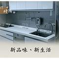 @廚房設計500一字型-101時尚舍-作品台北市健康路洪公館-(5).jpg