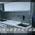 @廚房設計500一字型-101時尚舍-作品台北市健康路洪公館-(10).jpg