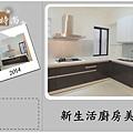 @廚具 廚具工廠直營 廚房設計500L字型-韓國三星進口人造石檯面-作品:新北市三重六張街洪公館(12).jpg