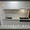 廚房設計一字型  廚具工廠直營 作品分享:竹東謝公館 (42).jpg