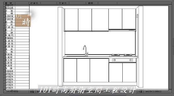 2016.03.14-廚房3D圖.jpg