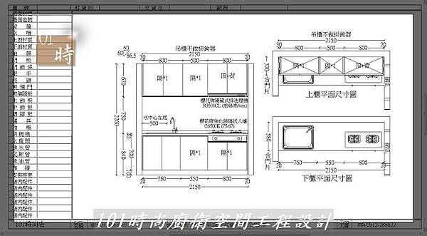 2016.03.14-廚房尺寸圖.jpg