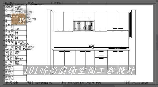 @廚具工廠直營 廚房設計一字型 作品分享:民生東路王公館00 (7).jpg