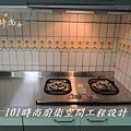 @廚具工廠直營 廚房設計一字型 作品分享:民生東路王公館00 (44).JPG