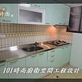 @廚具工廠直營 廚房設計一字型 作品分享:民生東路王公館00 (46).JPG