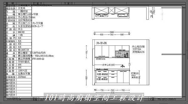 @廚具工廠直營 廚房設計一字型 作品分享:鶯歌王公館(70).jpg