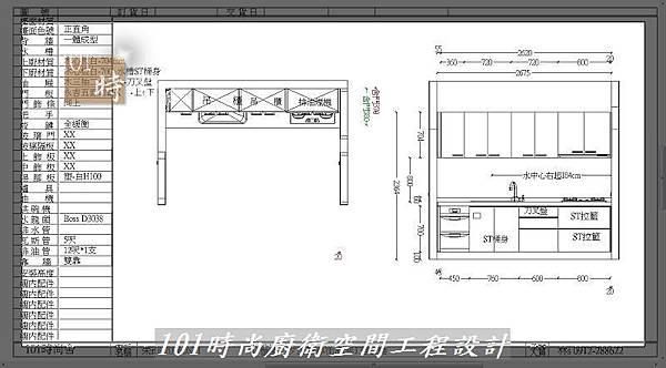 @一字廚房設計 廚具工廠直營  作品分享:汐止朱公館(2).jpg