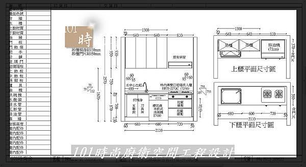 一字型廚房 作品分享:土城陳公館(88).jpg