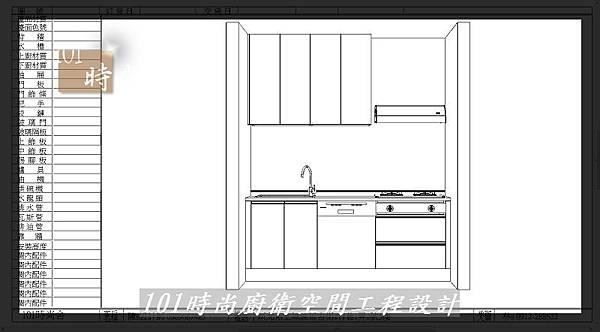 一字型廚房 作品分享:土城陳公館(89).jpg