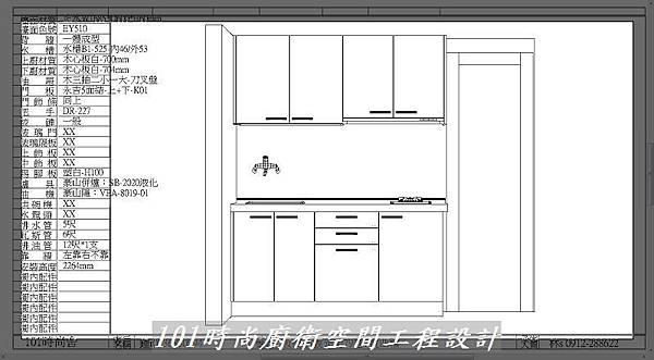 @一字型廚房 作品分享:板橋鍾公館(1).jpg