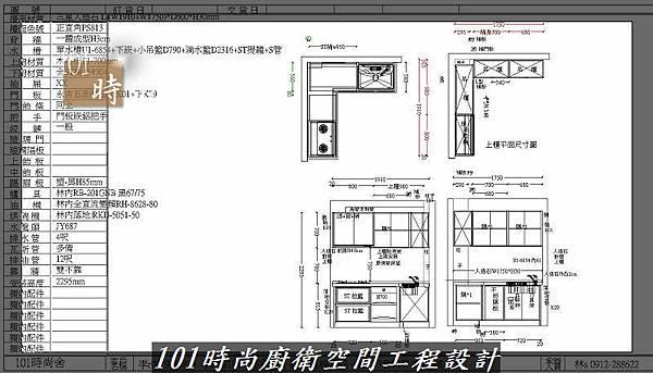 @廚房設計一字型  分享:楊梅李公館 (3).jpg