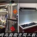 @廚房設計一字型  分享:楊梅李公館 (4).jpg