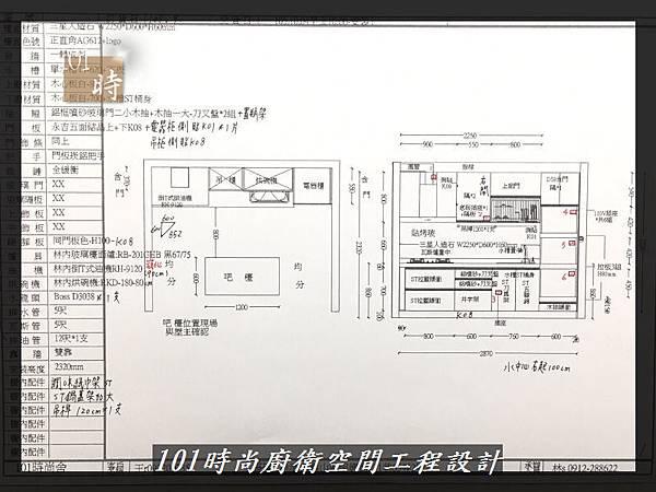 @廚具工廠直營 廚房設計一字型 作品分享:龜山王公館(142).JPG