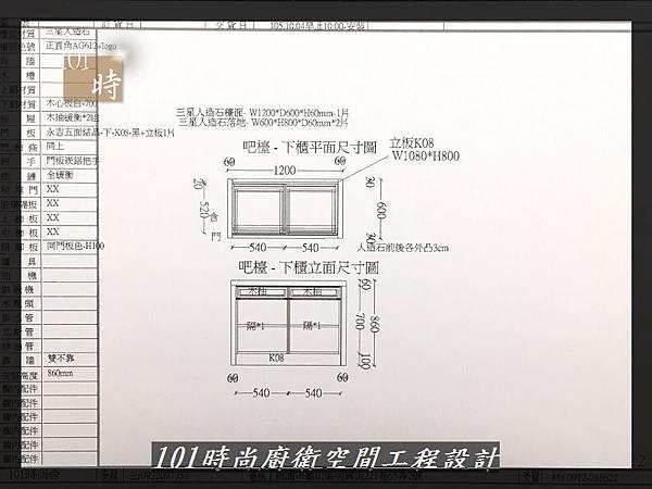 @廚具工廠直營 廚房設計一字型 作品分享:龜山王公館(143).JPG