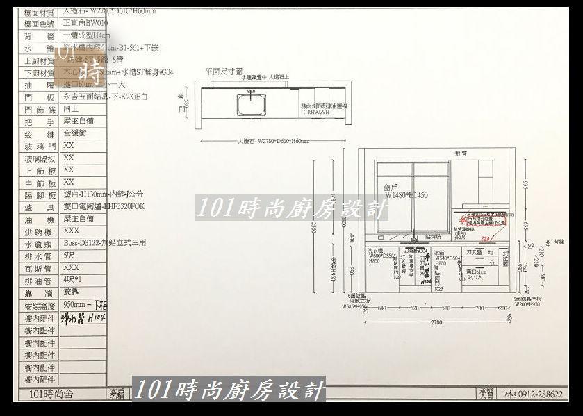 @廚房設計一字型  分享:士林黃公館 (01).JPG