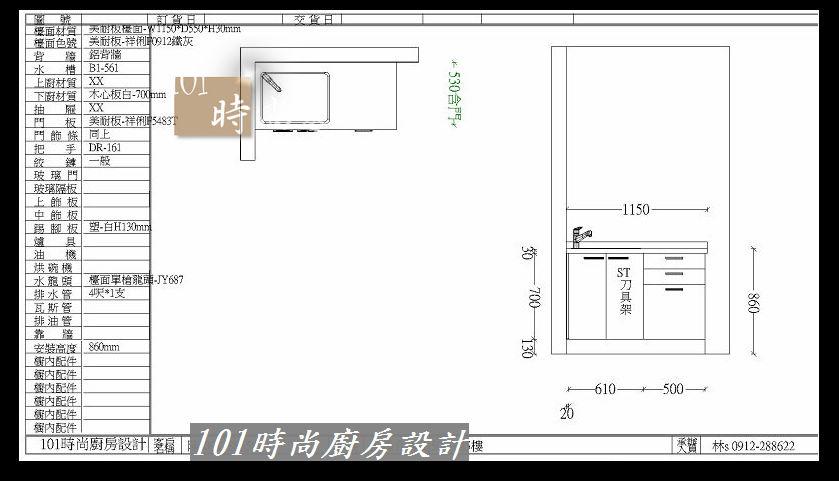 @廚具工廠直營廚房設計一字型作品分享板橋陳公館(85).jpg