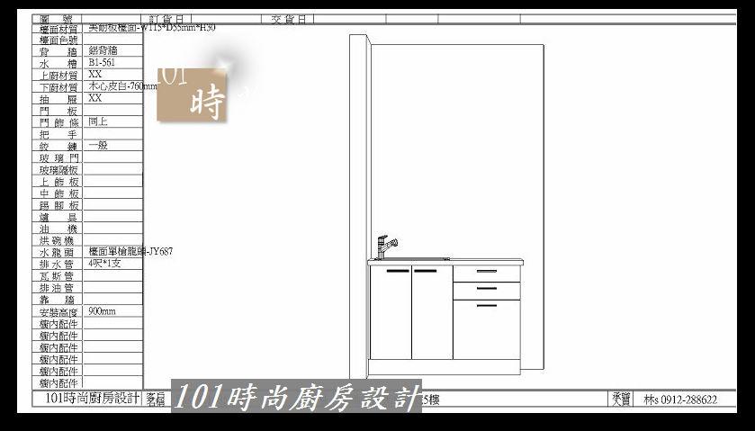 @廚具工廠直營廚房設計一字型作品分享板橋陳公館(84).jpg