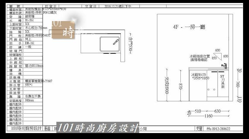 @廚具工廠直營廚房設計一字型作品分享板橋陳公館(81).jpg