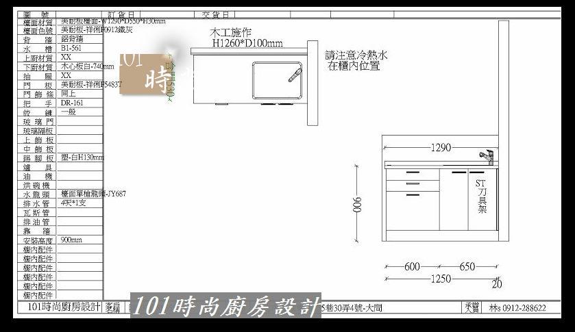 @廚具工廠直營廚房設計一字型作品分享板橋陳公館(83).jpg