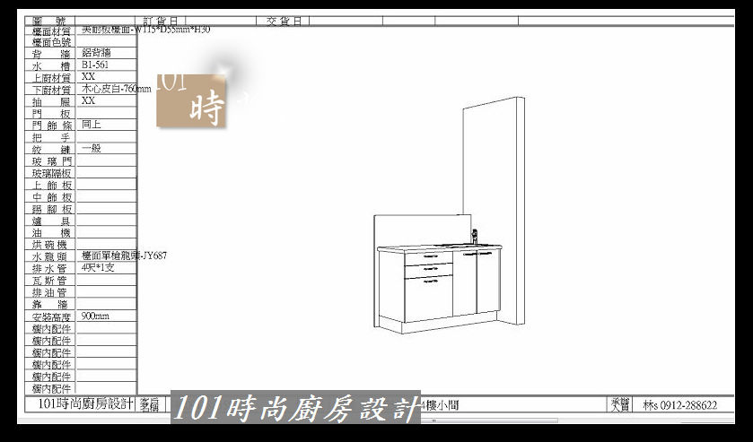 @廚具工廠直營廚房設計一字型作品分享板橋陳公館(82).jpg