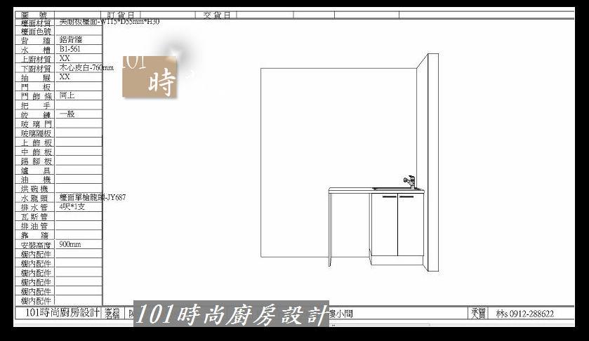 @廚具工廠直營廚房設計一字型作品分享板橋陳公館(80).jpg