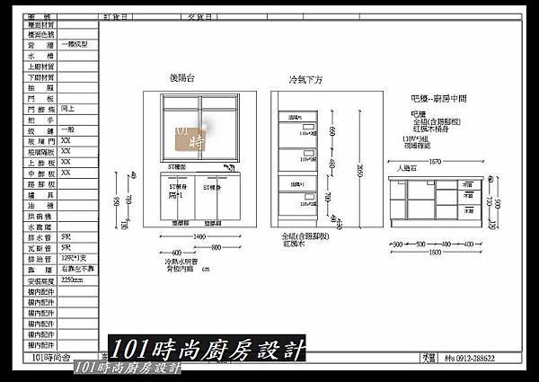 @二字型廚房設計 不鏽鋼檯面+中島櫃 廚具工廠直營 作品分享:政大二街(5).jpg