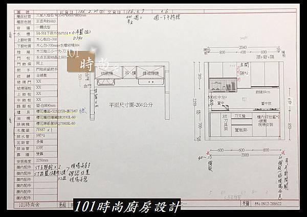 @不鏽鋼檯面一字廚房設計 廚具工廠直營  作品分享:永和謝s公館 (1-1).jpg