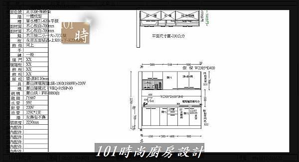 @不鏽鋼檯面一字廚房設計 廚具工廠直營  作品分享:內湖張公館(180).jpg