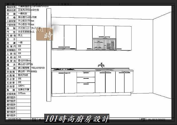 @不鏽鋼檯面一字廚房設計 廚具工廠直營  作品分享:德惠街陳公館(2).jpg