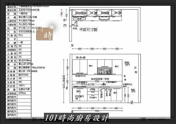 @不鏽鋼檯面一字廚房設計 廚具工廠直營  作品分享:德惠街陳公館(3).jpg