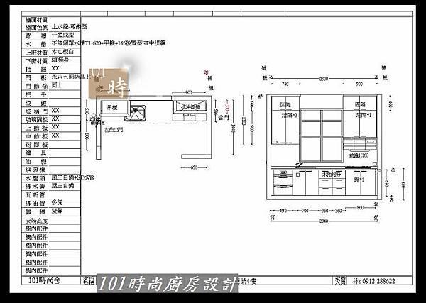 @不鏽鋼檯面一字廚房設計 廚具工廠直營  作品分享:松山路劉公館(3).jpg