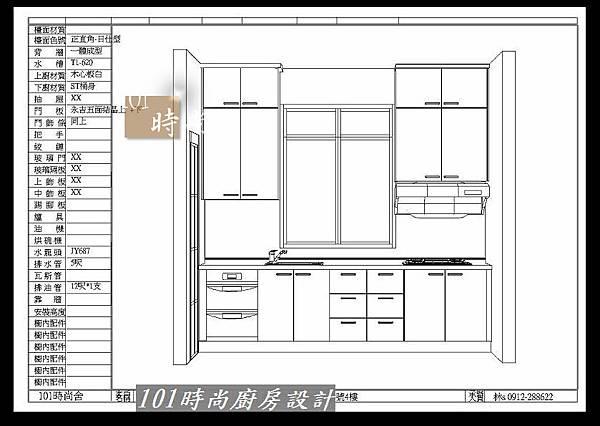 @不鏽鋼檯面一字廚房設計 廚具工廠直營  作品分享:松山路劉公館(2).jpg