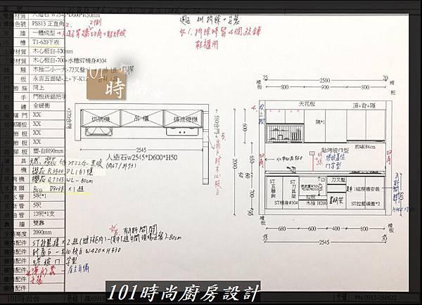 @人造石檯面一字廚房設計 廚具工廠直營  作品分享:三重羅公館(00).jpg