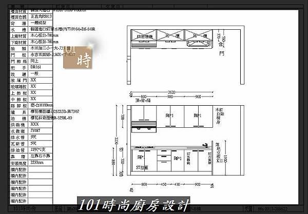 @一字廚房設計 廚具工廠直營 作品分享:新竹武陵路劉公館(120).jpg