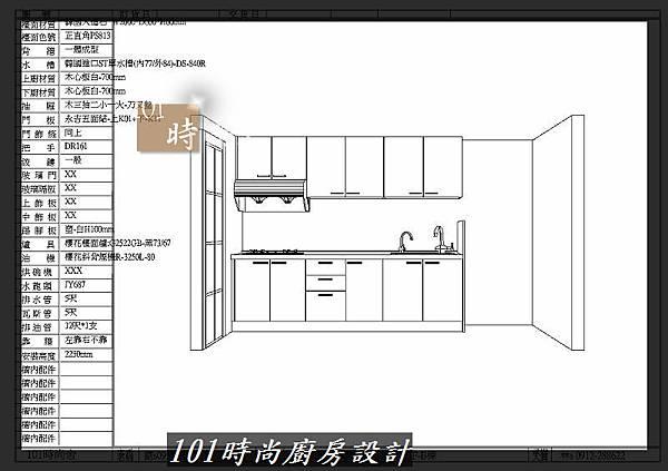 @一字廚房設計 廚具工廠直營 作品分享:新竹武陵路劉公館(121).jpg