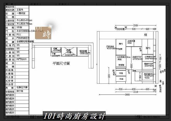 @人造石檯面一字型廚房設計 廚具工廠直營 作品分享:南港林公館(90).jpg