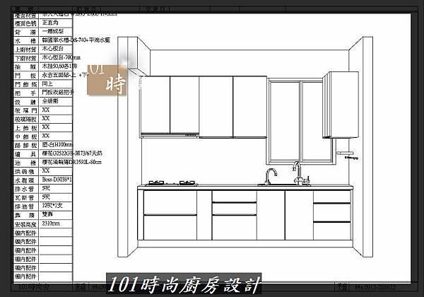 @人造石檯面一字型廚房設計 廚具工廠直營 作品分享:南港林公館(88).jpg