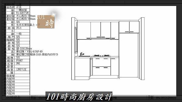 @L字型廚房設計 廚具工廠直營作品分享:中和新生張公館(3).jpg