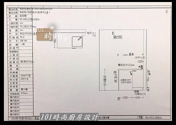 @美耐板一字型廚房設計 作品分享:板橋文化路郭公館-(00).JPG