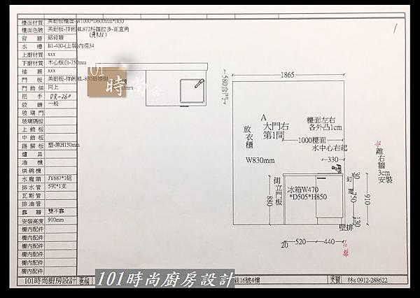 @美耐板一字型廚房設計 作品分享:板橋文化路郭公館-(3).JPG