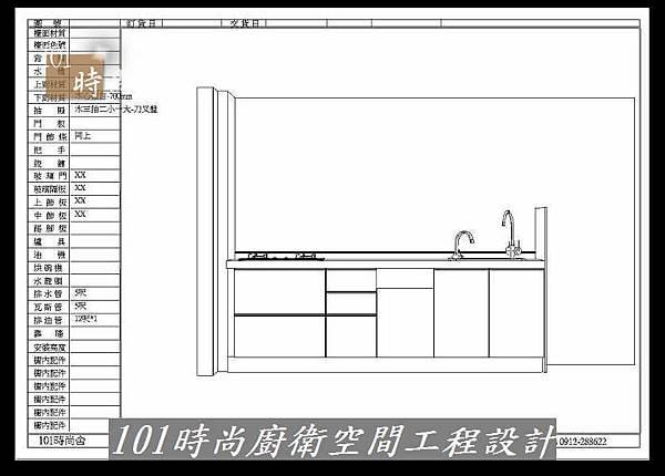 @廚具一字型 廚具工廠直營作品新北市新莊鄭公館(00).jpg