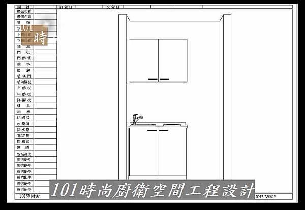 @小套房美耐板一字型廚房設計 廚具工廠直營  作品分享:板橋府中路楊公館-(00)