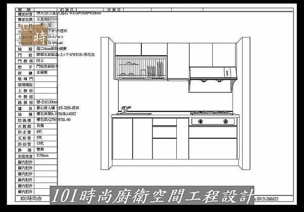 @廚具一字型 一字型廚房設計 系統廚具工廠直營 作品新北市新店張公館(1).jpg