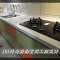 @廚房設計 廚具設計 廚房流理台 廚具工廠直營  人造石檯面一字型廚房 作品分享:中和董公館(24).jpg