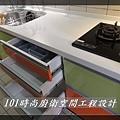@廚房設計 廚具設計 廚房流理台 廚具工廠直營  人造石檯面一字型廚房 作品分享:中和董公館(30).jpg
