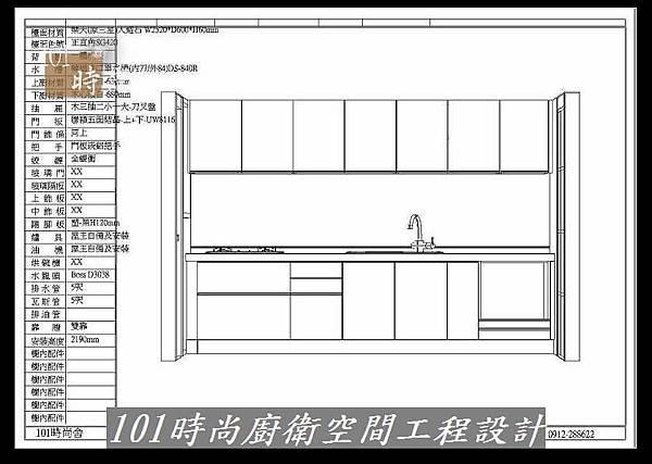 @ 廚房設計 廚具工廠直營 人造石檯面一字型廚房 作品-南港吳公館(00).jpg