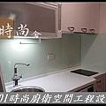 @廚具一字型 一字型廚房設計 系統廚具工廠直營作品 伊通街鄭公館(65).jpg