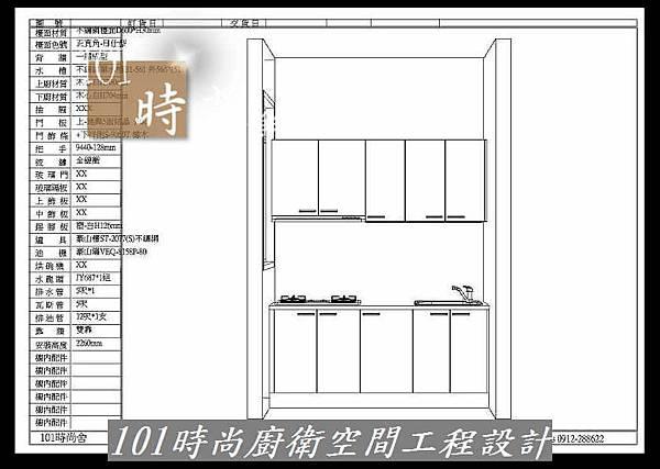 @不鏽鋼檯面一字廚房設計 廚具工廠直營  作品分享:烏來張公館(00).jpg