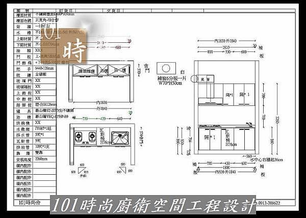@不鏽鋼檯面一字廚房設計 廚具工廠直營  作品分享:烏來張公館(1).jpg